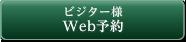 ビジター様Web予約