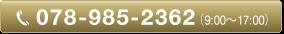 078-985-2362(9:00~17:00)