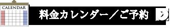 料金カレンダー/ご予約